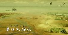 黄河口图片