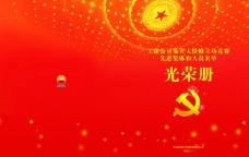 光荣册封面图片