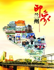 印象兰州封面图片