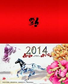 2014贺卡图片