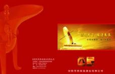 北国风光封面图片