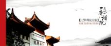 寺院宣傳圖片