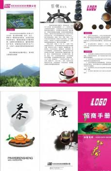 茶业招商手册