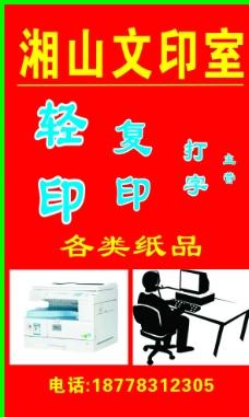 文印室图片