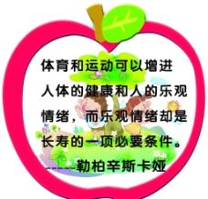 幼兒園蘋果圖片