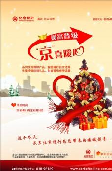 北京银行圣诞送礼