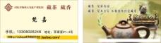 藏茶名片图片