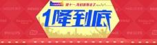 双十一banner无代码图片