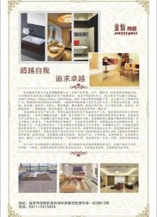 金怡陶瓷宣传单图片