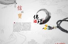 佛珠画册图片