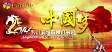 中国梦素材下载