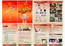 315 dm宣传册设计图片