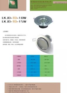 led企业产品展板设计 筒灯图片