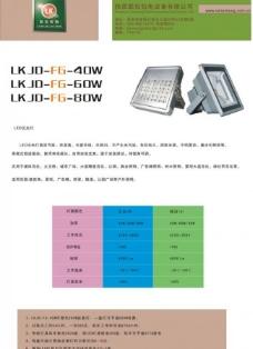 led企业产品展板设计 泛光灯图片