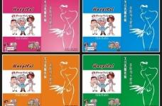 妇女健康保障封面 医疗封面设计图片