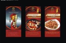 菜谱(注:背景为位图)图片