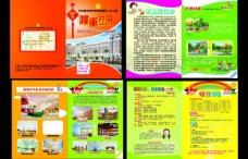 幼儿园宣传册图片