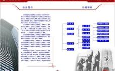 样本内页图片
