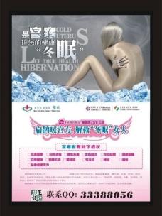 中医宫寒技术硬广图片