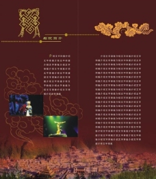 藏传佛教文化图片