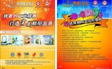 金朝阳卫浴宣传单页图片