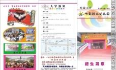 七彩阳光幼儿园 招生简章图片