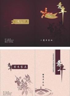 家私书封面图片
