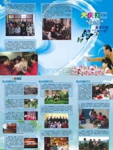 大庆社区三折页图片
