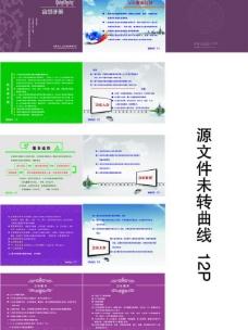 会员手册 会员 环球医生 服务 服务流程 手册 会员服务图片