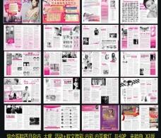综合医院四月杂志图片