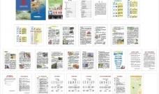 防灾减灾宣传手册图片