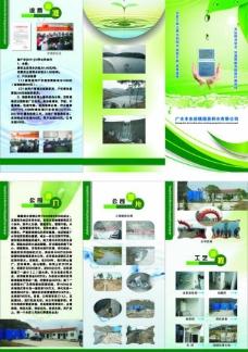 广水市余店镇瑞昌供水有限公司图片