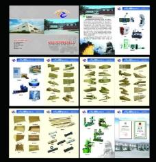 机械产品画册图片