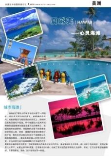 旅行社宣传册部分图片