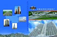 建材画册图片
