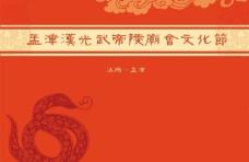 古典方案封面图片