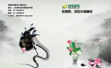 水墨中国风画册图片