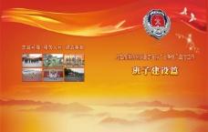 消防画册图片
