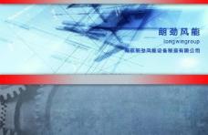 画册封面 工业画册图片