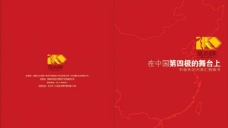 融城地产画册图片