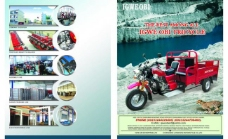 摩托 画册图片