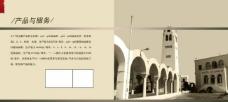 公司 画册图片