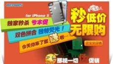 手机保护壳图片
