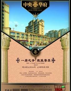 房地产豪华广告图片