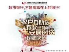 购物车 超市银行图片