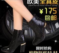 女鞋主图淘宝高贵时尚图片