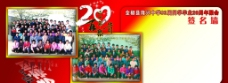 20周年 同學會圖片
