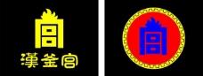 汉釜宫logo图片