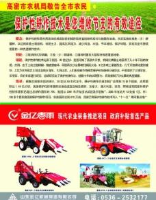 农机厂彩页图片