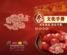 枣 文化手册 宣传册图片